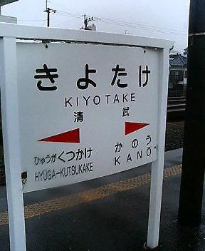 清武駅、鹿児島出張