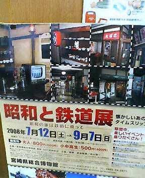昭和と鉄道展