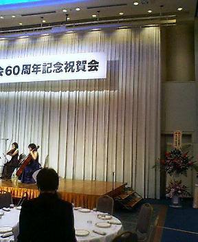 60周年記念祝賀会