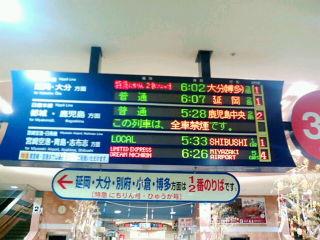 いざ出発、宮崎駅