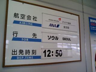 韓国ソウルへ