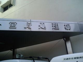 宮崎処理場