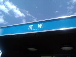 九州道宮原パーキング
