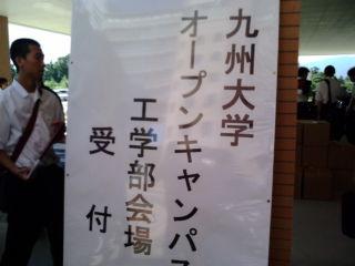 九州大学オープンキャンパス
