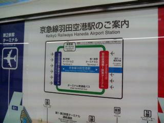 羽田空港駅
