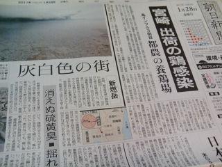 今日の朝刊
