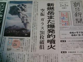 新燃岳また噴火