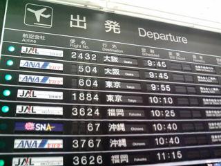 羽田空港へ