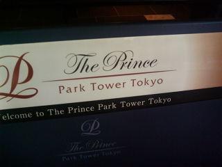 プリンスパークタワー東京