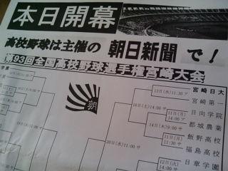 高校野球宮崎大会開幕