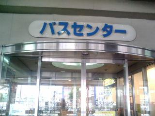宮交シティバスセンター