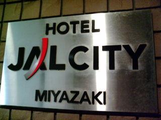 ホテルJAL city<br />  宮崎