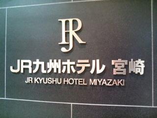 JR九州宮崎ホテル