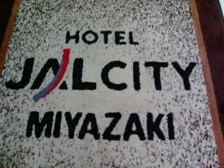 ホテルJAL CITY <br />  宮崎