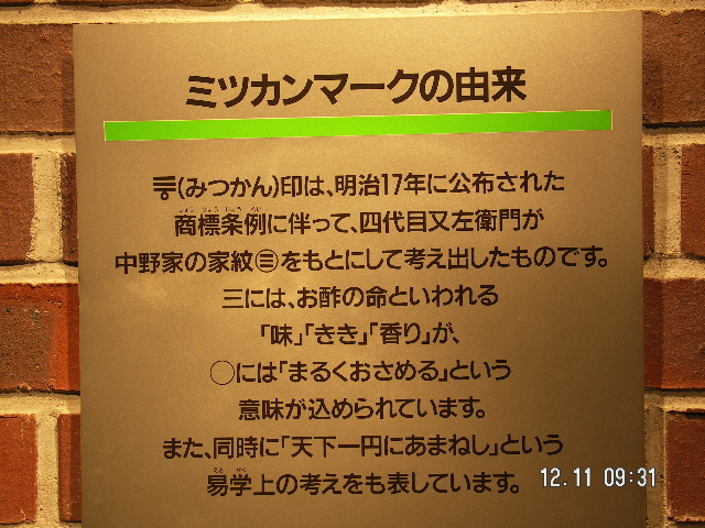 Ch1211mitsukan03