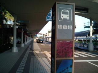宮崎空港降車場