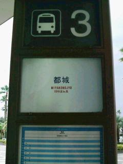 宮崎空港バス停