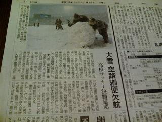 東京が大雪