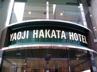 今回のホテル