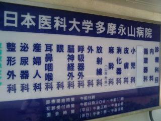 日本医大多摩永山病院