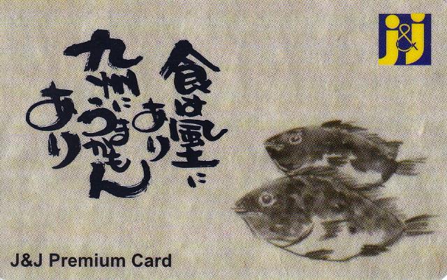 Jj_card02