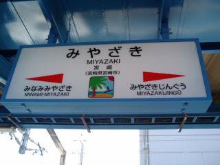 宮崎駅に到着