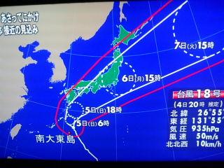 やばい台風18<br />  号