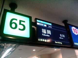 とりあえず福岡へ