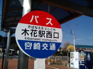 木花駅西口