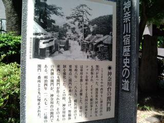 神奈川関門の跡