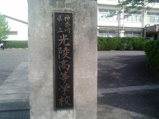 県立光陵高校