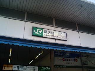 藤沢に到着