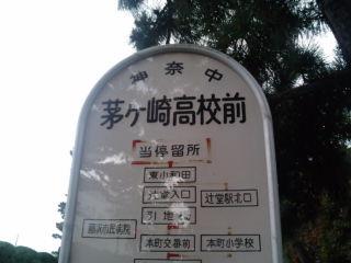 県立茅ヶ崎高校