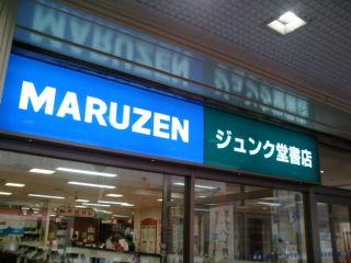 ジュンク堂福岡店