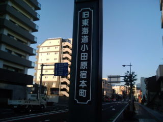 小田原を出発