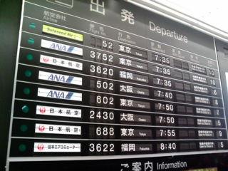 ちょっと東京へ