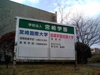 宮崎国際大学