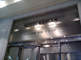 今回の会場とホテル