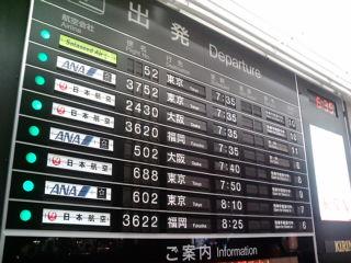 またまた大阪へ