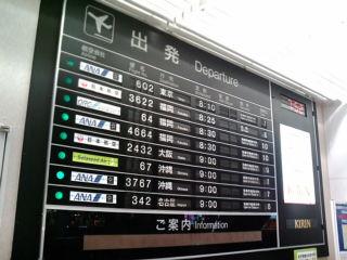 中部国際空港へ