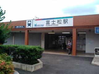 名鉄富士松駅