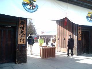 京都太秦映画村