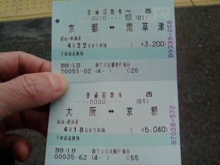 格安乗車券