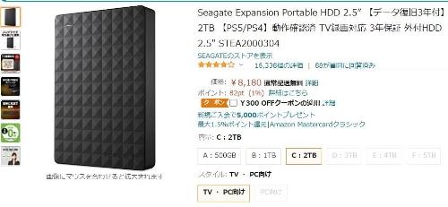 Seagate02