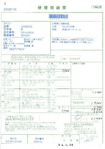 Seiko202003