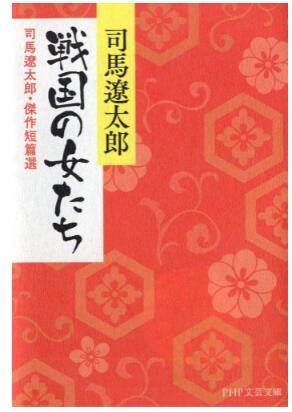 Senngoku-no